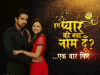 Aditi To Enter The Agnihotri House & To Impress Everyone In  Iss Pyaar Ko Kya Naam Doon-Ek Baar Phir